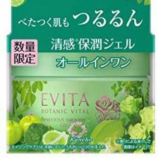カネボウ(Kanebo)のエビータ  オールインワン(オールインワン化粧品)