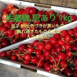 6/17(月)発送*山形県産 佐藤錦 訳あり 1kg