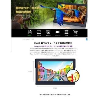 サムスン(SAMSUNG)のGeChic On-Lap  1101P モバイルfullHD液晶ディスプレイ(ディスプレイ)