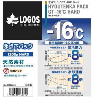 LOGOS - ロゴス 保冷剤 二個セット