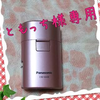 パナソニック(Panasonic)の☆ともっち9203様専用☆Panasonic  EWーKA30(その他)