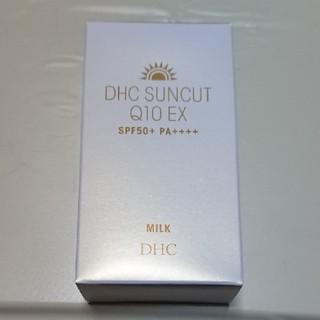 ディーエイチシー(DHC)のリーナ様専用☆DHC サンカットQ10 EX ミルク 日焼け止め乳液(日焼け止め/サンオイル)