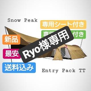 スノーピーク(Snow Peak)のスノーピークエントリーパック TT と専用のマットシートセットとペグハンマー (テント/タープ)