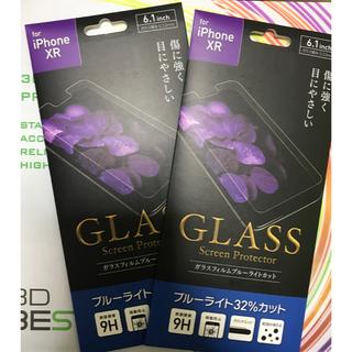 アップル(Apple)の⇨2枚 iphoneXR ガラスフィルムブルーライトカット(保護フィルム)