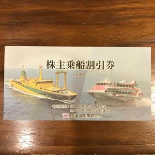 東海汽船 割引券(その他)