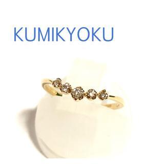 クミキョク(kumikyoku(組曲))の組曲 KUMIKYOKU K10YG ダイヤ Vシェイプ エタニティ リング(リング(指輪))