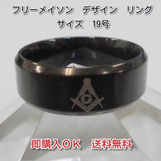新品 メタルブラック 19号 秘密結社 フリーメイソン シンボルマーク リング(リング(指輪))