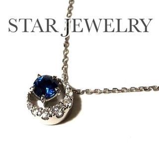 スタージュエリー(STAR JEWELRY)の定価13万♡ スタージュエリー  PT950 ダイヤ サファイア ネックレス (ネックレス)