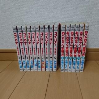 集英社 - おバカちゃん、恋語りき&コイバナ!