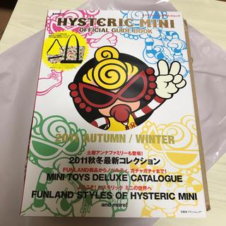ヒステリックミニ(HYSTERIC MINI)のヒスミニ 2011 ムック本 新品 訳あり。(通園バッグ)