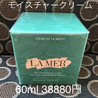 DE LA MER - ドゥ・ラ・メール モイスチャークリーム 60ml 38880円 未開封