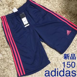 adidas - 新品 アディダス ハーフパンツ 150 男女兼用 ネイビー ガールズ ボーイズ