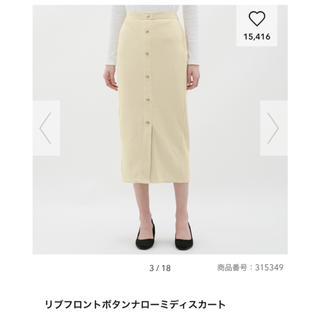 GU - 《最終価格》新品未使用♡GU♡リブフロントボタンナローミディスカート