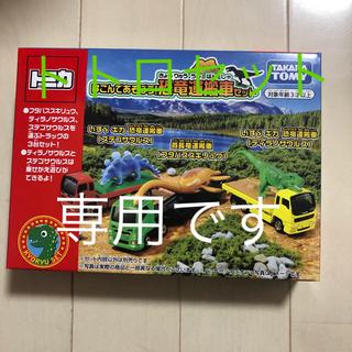 Takara Tomy - トミカ 恐竜運搬車セット