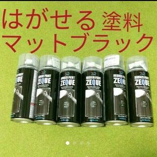 新品5本マットブラック 塗って剥せるイージーラバーディップ 艶なし プリウスα
