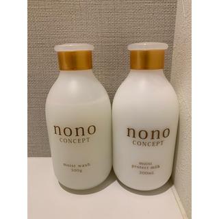 ノノコンセプト モイスト ウォッシュ プロテクトミルク