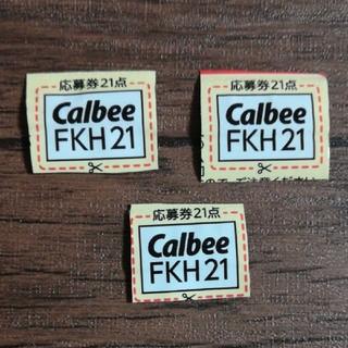 カルビー(カルビー)の★送料込★ フルグラ 応募券 セット Calbee カルビー(その他)