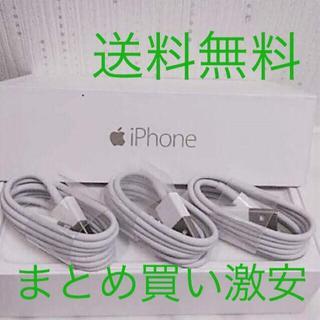 アイフォーン(iPhone)のまとめ買い激安! iPhoneケーブル(バッテリー/充電器)