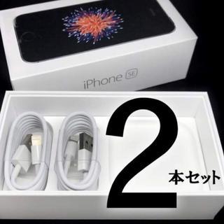 アップル(Apple)のiPhone ケーブル 2本セット(その他)