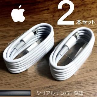アップル(Apple)のケーブル 2本(その他)
