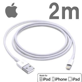 Apple - iPhone ケーブル 2m