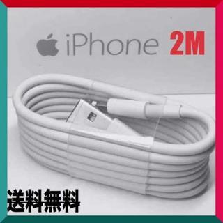 アイフォーン(iPhone)のiPhone iPad ケーブル 2m×1(その他)