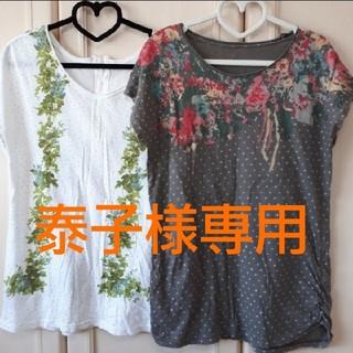 フェリシモ(FELISSIMO)のFELISSIMO 半袖トップス2点セット (M)(Tシャツ(半袖/袖なし))