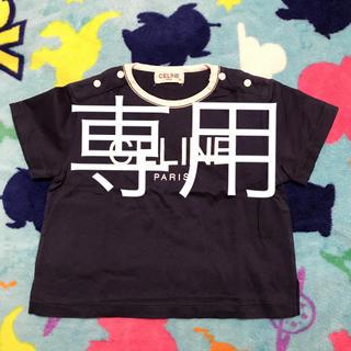 セリーヌ(celine)のセリーヌ Tシャツ 80(Tシャツ)