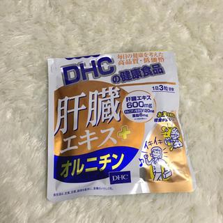 ディーエイチシー(DHC)のDHC 肝臓エキス+オルニチン 30日分(その他)