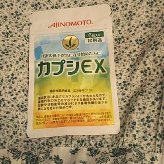 アジノモト(味の素)の新品 味の素 カプシEX 試供品(その他)
