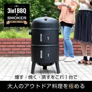 【焼く・蒸す・燻す】 3way グリル バーベキュー コンロ 窯