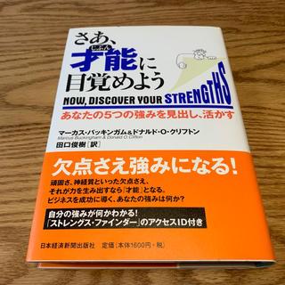 【アクセスID未使用】さあ、才能に目覚めよう : あなたの5つの強みを見出し〜