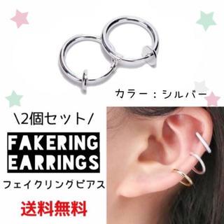フェイクリングピアス☆300円 送料込☆フープピアス☆イヤーカフ☆シルバー