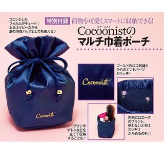 コクーニスト(Cocoonist)のcocoonist マルチ巾着ポーチ 美人百花付録♡(ファッション)