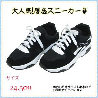【可愛い】美脚効果!厚底スニーカー40【ホワイト 24.5cm】(スニーカー)