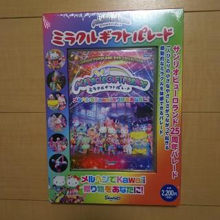 サンリオ(サンリオ)の専用 サンリオ DVD ミラクルギフトパレード(キッズ/ファミリー)