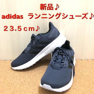 adidas - ⭐︎【新品】アディダス  ランニングシューズ  23.5センチ  レディース⭐︎