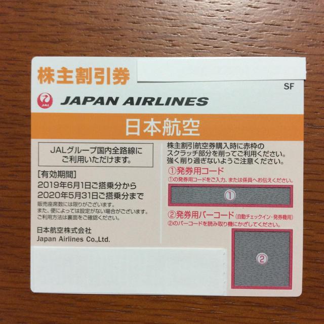 JAL(日本航空)(ジャル(ニホンコウクウ))のJAL 日本航空 株主優待 〜2020/5/31 1枚 普通郵便送料込 チケットの優待券/割引券(その他)の商品写真