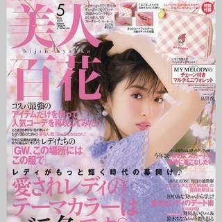角川書店 - 美人百花 2019年5月号