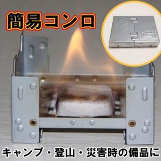 固形燃料ストーブ アウトドア キャンプ 防災に!送料無料