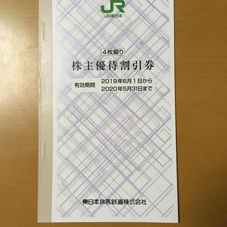 ジェイアール(JR)のJR東日本 株主優待 4枚綴(鉄道乗車券)