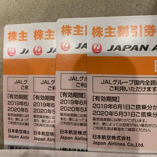 JAL(日本航空) - 日本航空 JAL 株主優待4枚