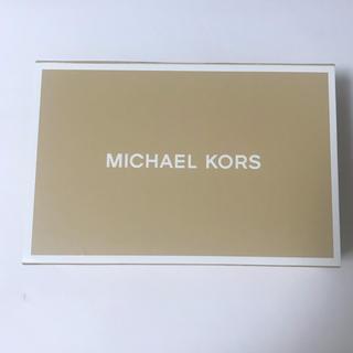 マイケルコース(Michael Kors)のマイケルコース  空箱 ギフトボックス(その他)