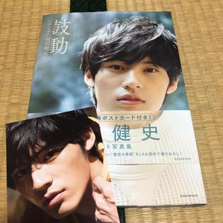 コウダンシャ(講談社)の岡田健史写真集、ポストカード付き(男性タレント)