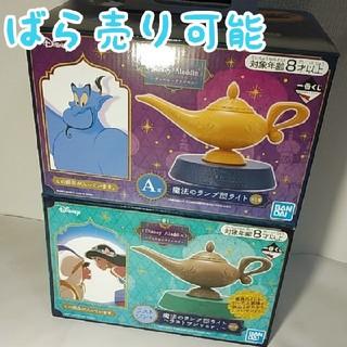 Disney - 一番くじアラジン A 賞 ラストワン賞 セット