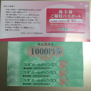 スギ薬局 株主優待券 3,000円分です。パスポート付き