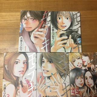 講談社 - モテキ 1〜4.5巻 全巻セット