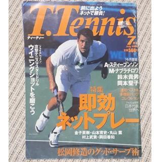 ガッケン(学研)のT.Tennis 2000年7月号(趣味/スポーツ)