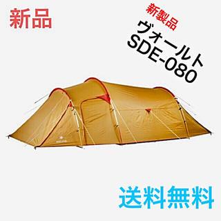 スノーピーク(Snow Peak)の新品 ヴォールト SDE-080 スノーピーク snowpeak 新製品 テント(テント/タープ)