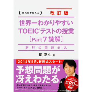 カドカワショテン(角川書店)の世界一わかりやすいTOEICテストの授業 Part7読解(資格/検定)
